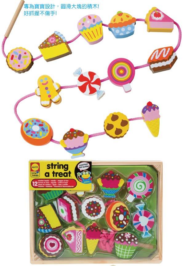 美国alex 幼儿认知玩具小手穿线乐点心